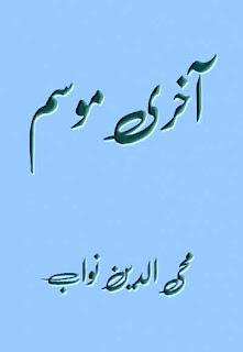 Akhri Mausam (Urdu Novels) By Mohiuddin Nawab complete in pdf