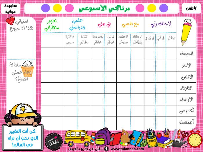 جدول البرنامج الأسبوعي للفتيات البنات weekly organizing chart for girls