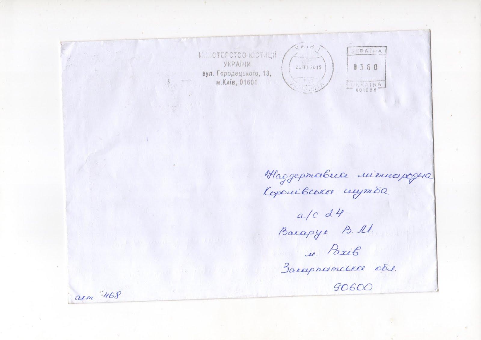 """Ось конверт від (спеціального документа) від """"Міністерства Юстиції ,2015 рік ,листопад ."""