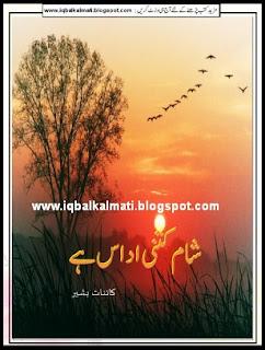 Shaam Kitni Udas Hai by Kainat Bashir PDF