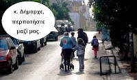 Η επόμενες δράσεις μας: Α) Δήμαρχοι, περπατήστε μαζί μας