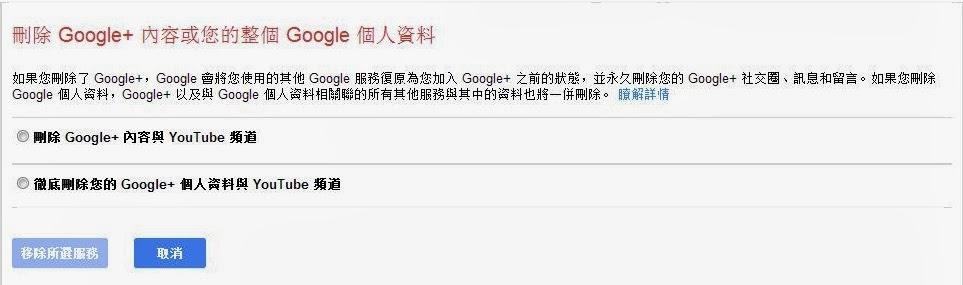 删除Google+內容及Google個人資料