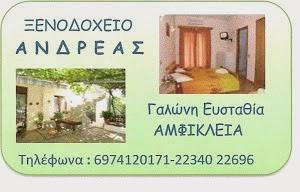 Ξενοδοχείο Ανδρέας