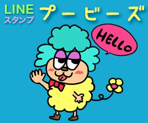 AppMama自作スタンプ!