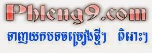 Phleng9.com