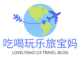 吃喝玩乐旅宝妈 LOVELYBAO123 FAMILY TRAVEL BLOG