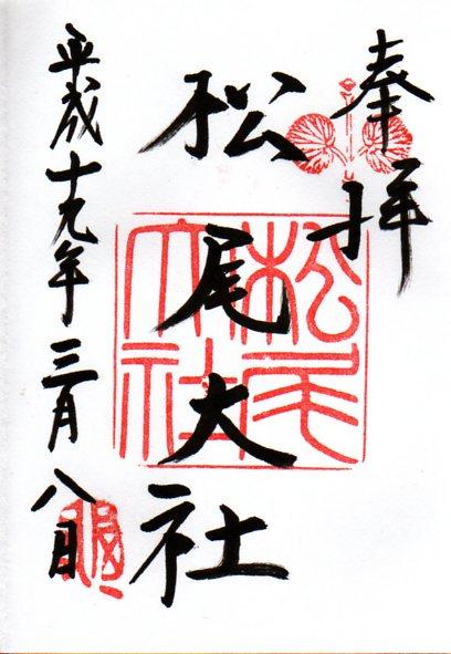 松尾大社の御朱印