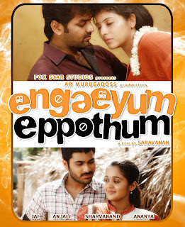 engeyum eppothum Movie Songs Caller Tune Code For All Subscribers