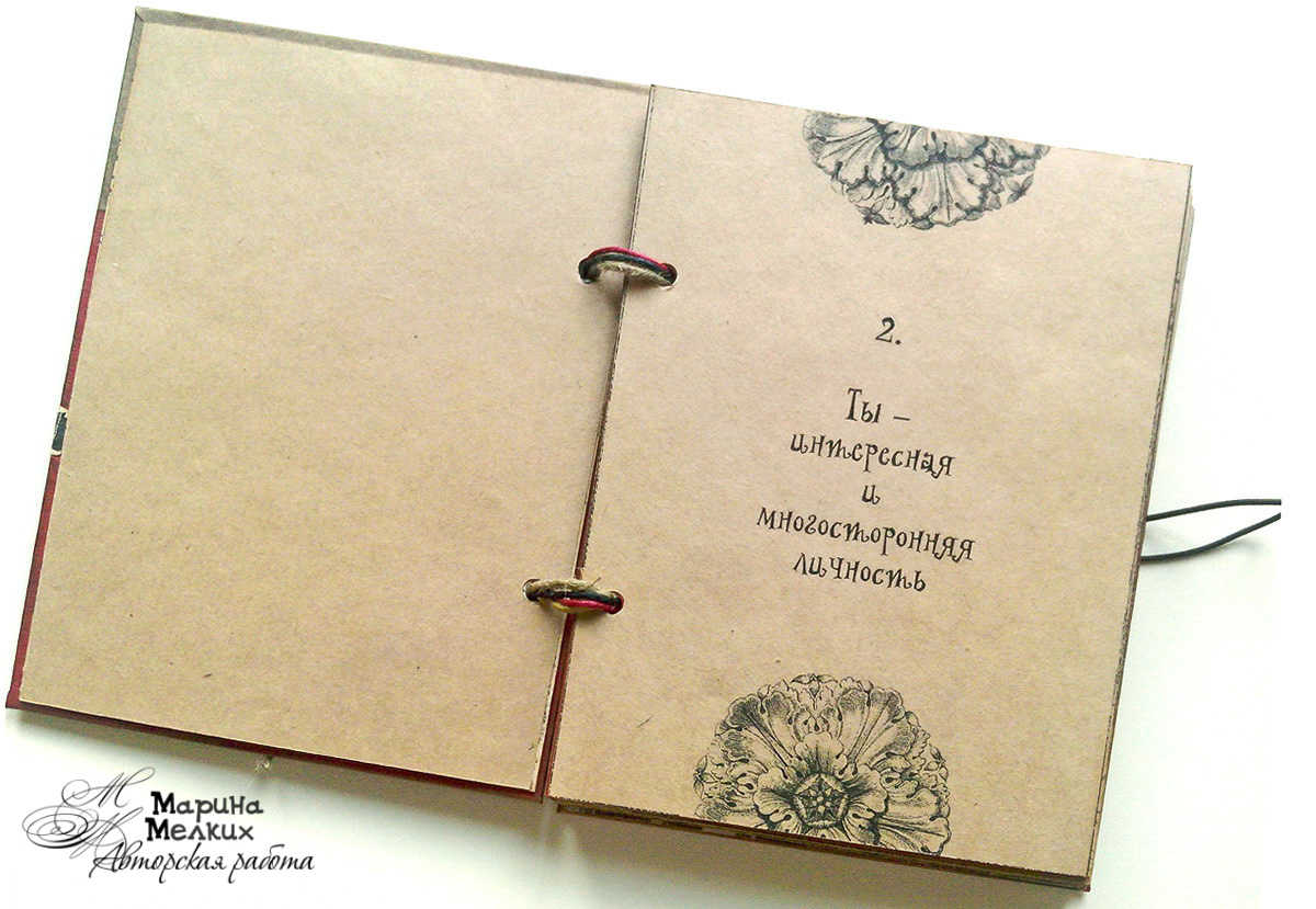 Книга моей любви своими руками 7