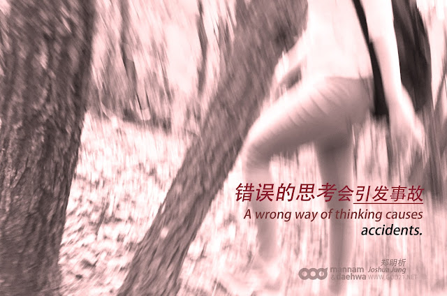 郑明析, 摄理教会, 月明洞, 箴言, 哲学, 思考, 事故, 山林, 行走, Joshua Jung, Providence, Wolmyeung dong, proverb, philosophy, thinking, causes, hills ,walking