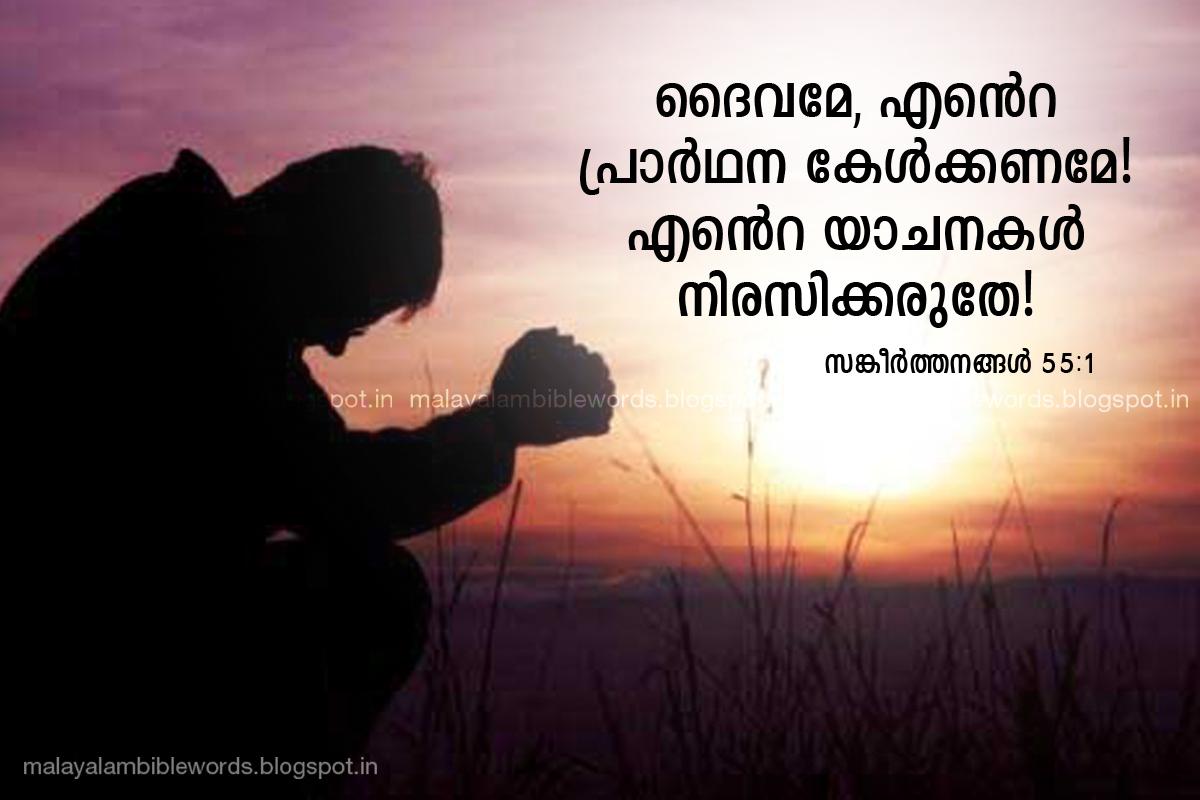 Malayalam bible words september 2015 - Malayalam bible words images ...