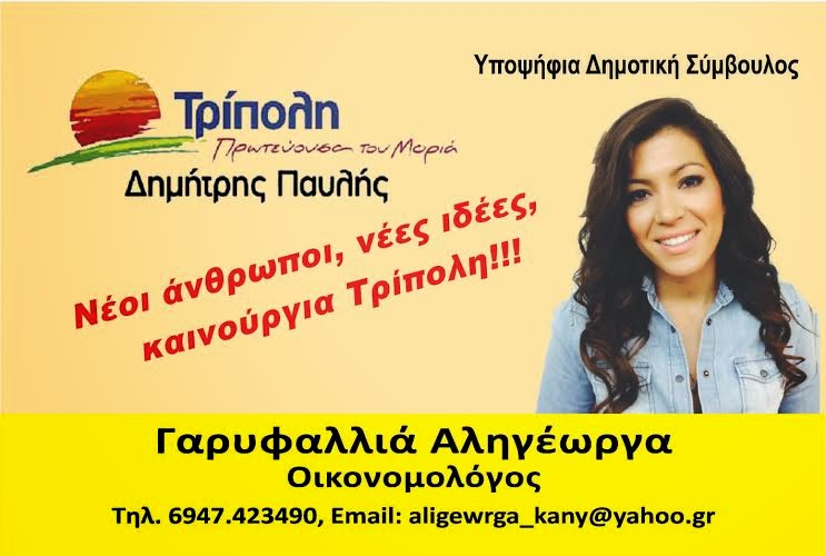 Γαρυφαλλιά Αληγέωργα υποψήφια Δημοτική Σύμβουλος για τον Δήμο Τρίπολης