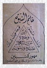 Khatam An-Nubuwwah