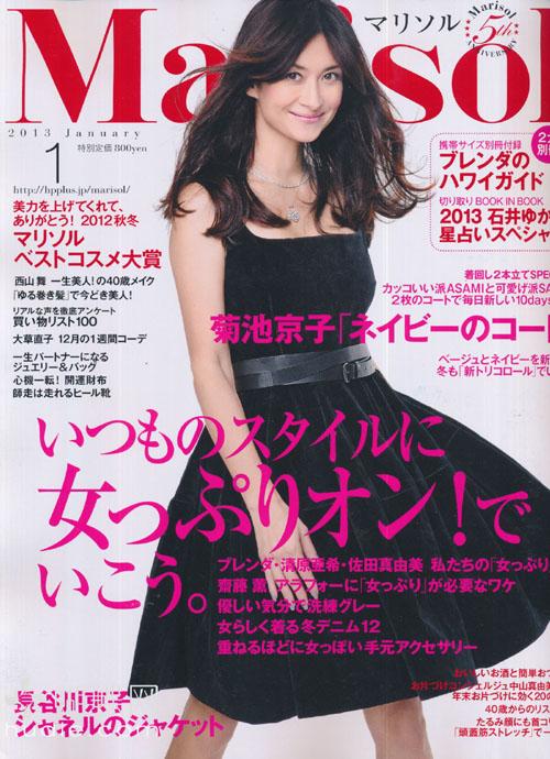 marisol (マリソル) January 2013 Brenda ブレンダ jmagazine scans