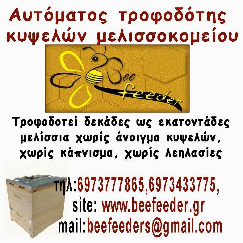 Beefeeder