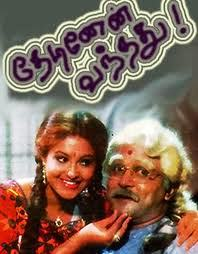 Watch Thedinen Vanthathu (1997) Tamil Movie Online
