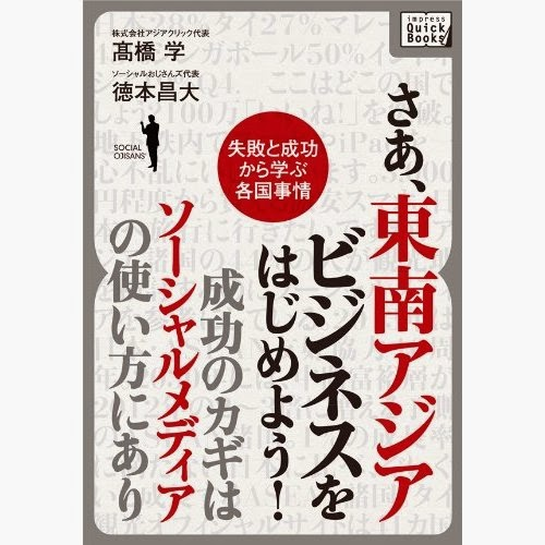 アジアクリック著書の紹介