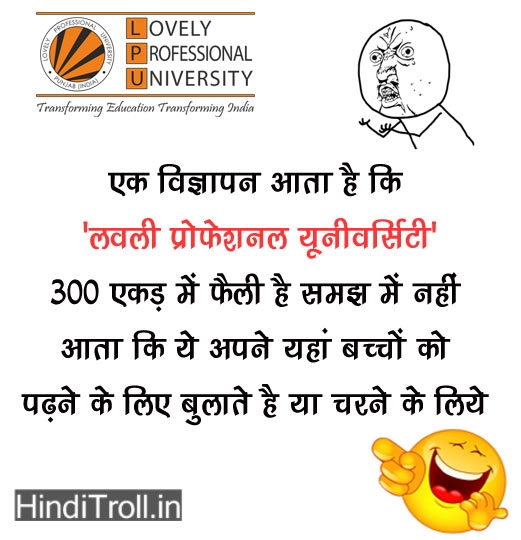 Lovely Professional University Funny Hindi Quotes Joke Wallpaper