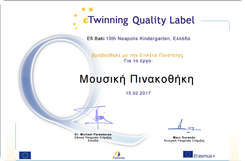 National Quality Label 2017