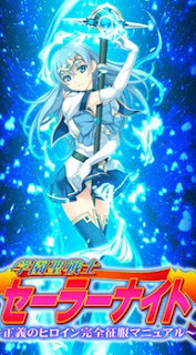 Gakuen Sei Senshi Sailor Knight