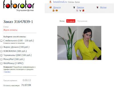 оплата услуг по улучшению фотографий онлайн