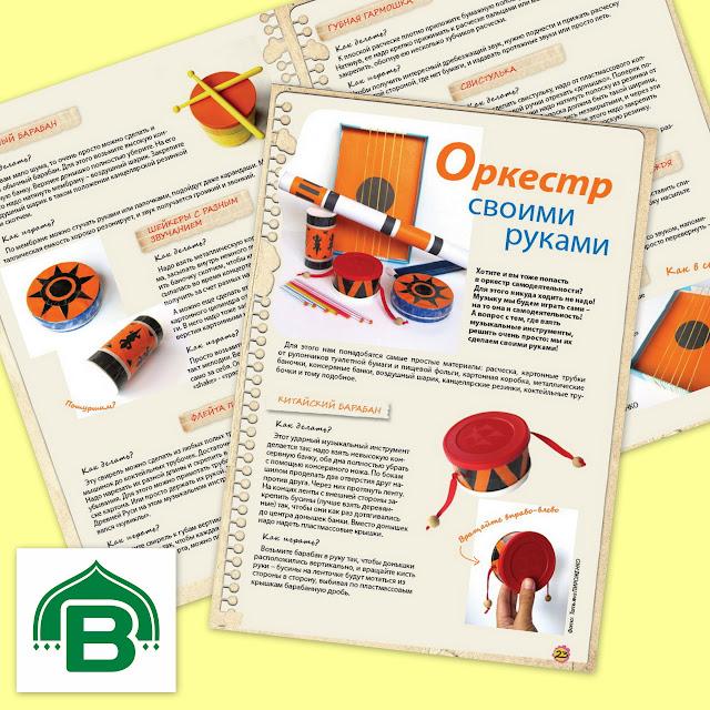 """развивающий электронный журнал """"Моя мама - Василиса"""""""