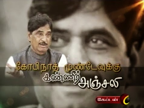 Captain TV 04 06 2014 Nigalvugal