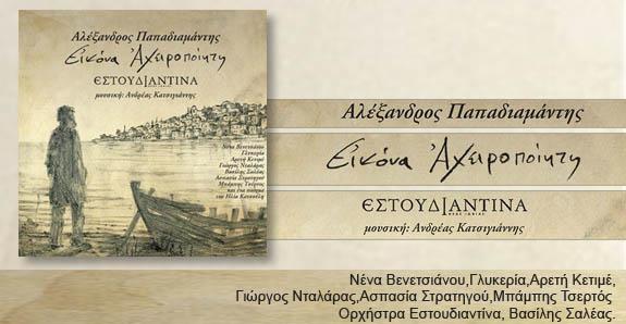 Αλέξανδρος Παπαδιαμάντης - Εικόνα Αχειροποίητη