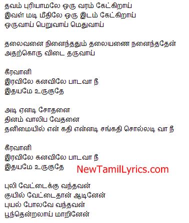 New Tamil Lyrics: March 2013