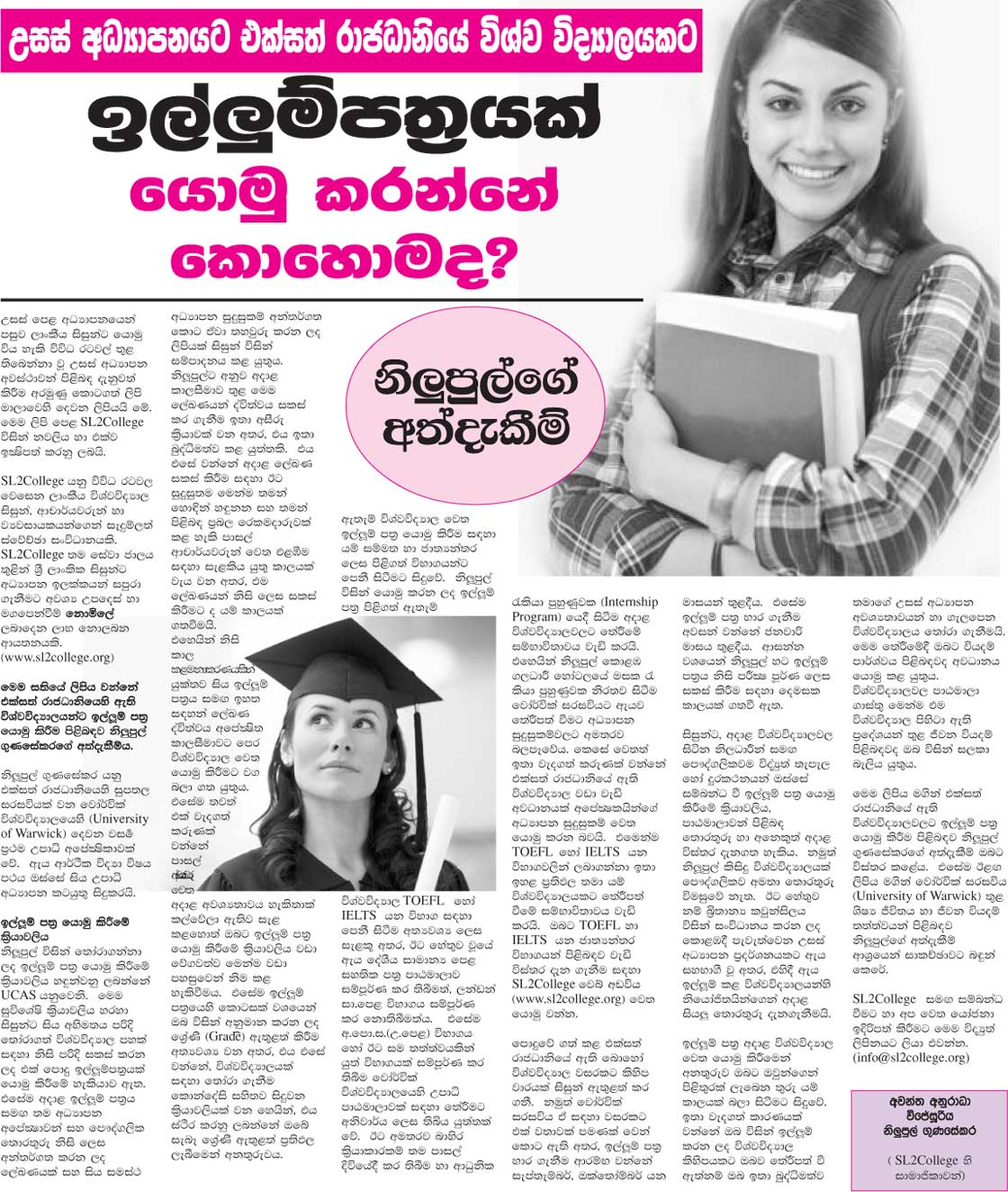 Sirikatha News Paper Edceleratoru