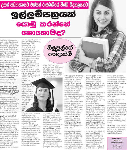 ... Sinhala Articles published in Nawaliya News Paper : 3rd Article