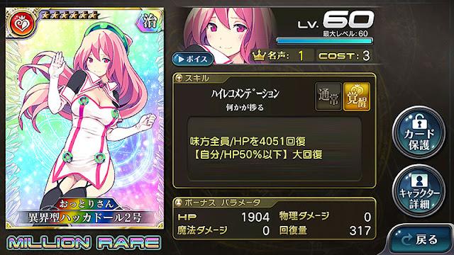 「異界型 ハッカドール3号」(歌姫カード)