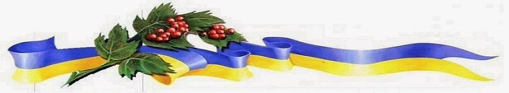 Блог вчителів української мови та літератури Тернопільського району
