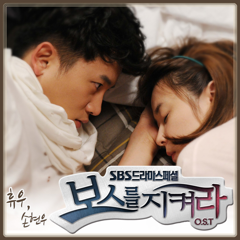 Foto ost protect the boss 56