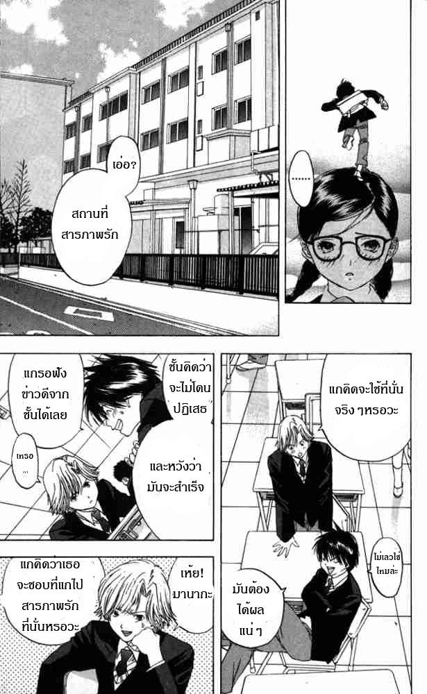 อ่านการ์ตูน Ichigo100 1 Strawberry Shortcake Alert ภาพที่ 38