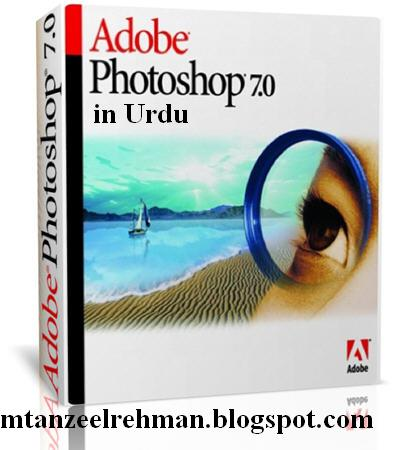 Adobe Photoshop Full Book In Urdu Language Itmaza