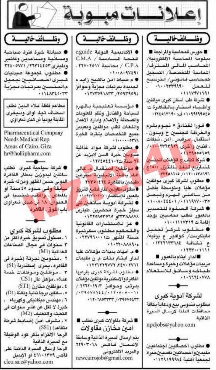 وظائف جريدة الأهرام الجمعة 11 يناير 2013 -وظائف مصر الجمعة 11-1-2013