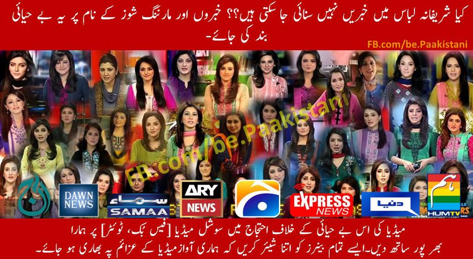 Negative Role Of Media In Pakistan
