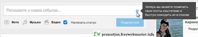 Хэштеги поста в социальной сети Мой Мир@Mail.Ru