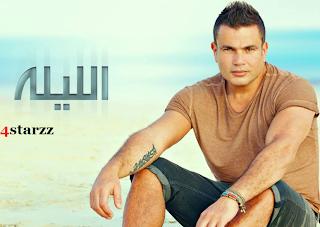 اغنية سيبت فراغ كبير عمرو دياب 2017 من البوم الليلة