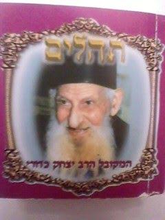 Rav Kaduri zohar