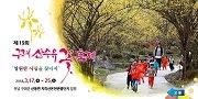 เทศกาลดอกแคนารีเมืองกูเร