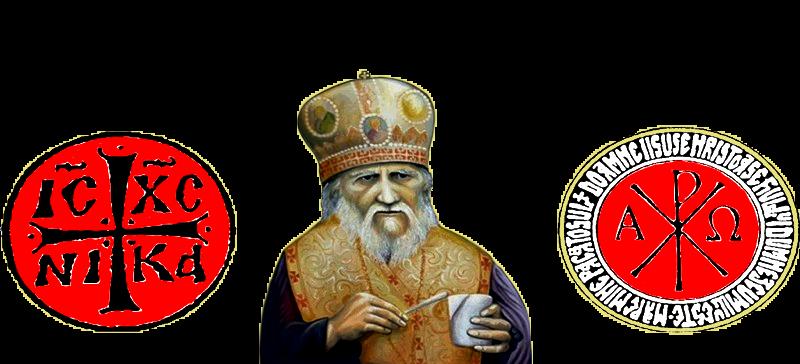 Sfântul Ierarh Glicherie Mãrturisitorul