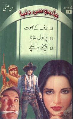 Jasoosi dunia by Ibne Safi Complete Set Part 11 (Fareedi Series).
