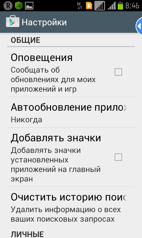 Отключение добавления иконок из Google Play