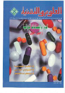 مجلة العلوم والتقنية : الدواء والصناعات الدوائية ( الجزء الأول )