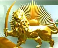 IL LEONE CON IL SOLE UNA GARANZIA PER LA VITTORIA DEL POPOLO IRANIANO CONTRO IL FONDAMENTALISMO