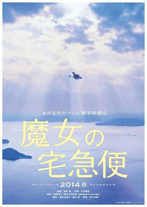Kiki's Delivery Service Movie Poster