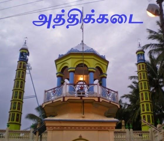 அத்திக்கடை  டைம்ஸ்