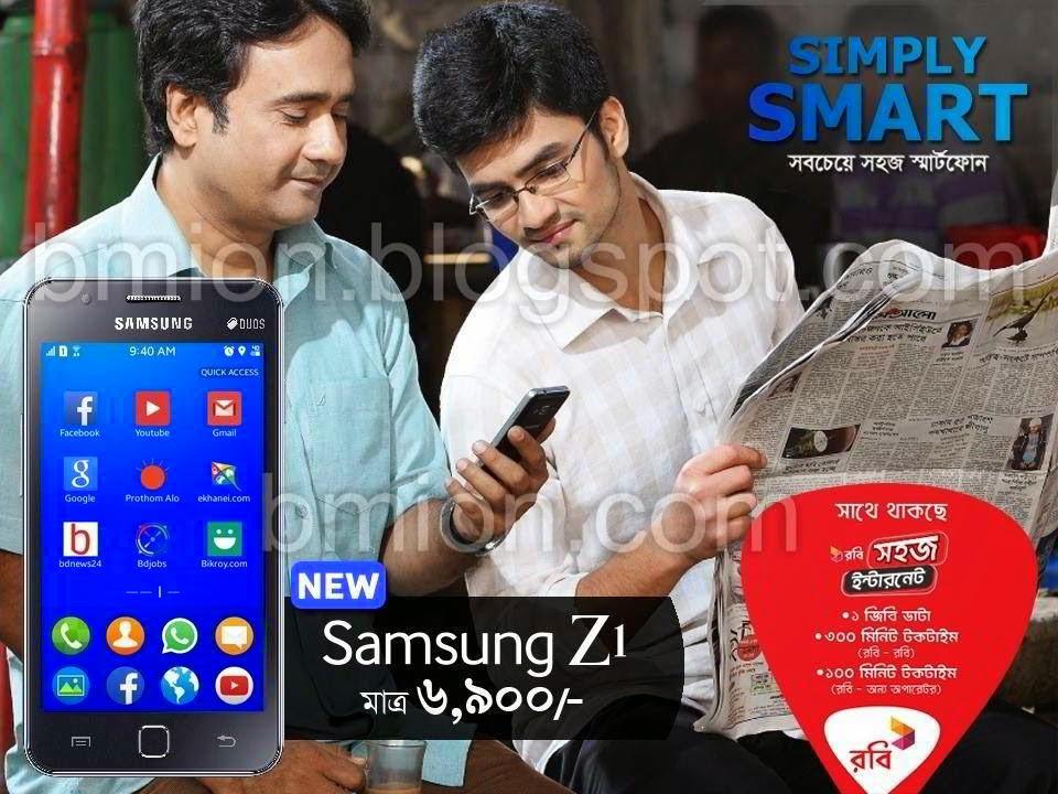 Robi-Samsung-Z1-6900Tk-Operarting-System-Tizen